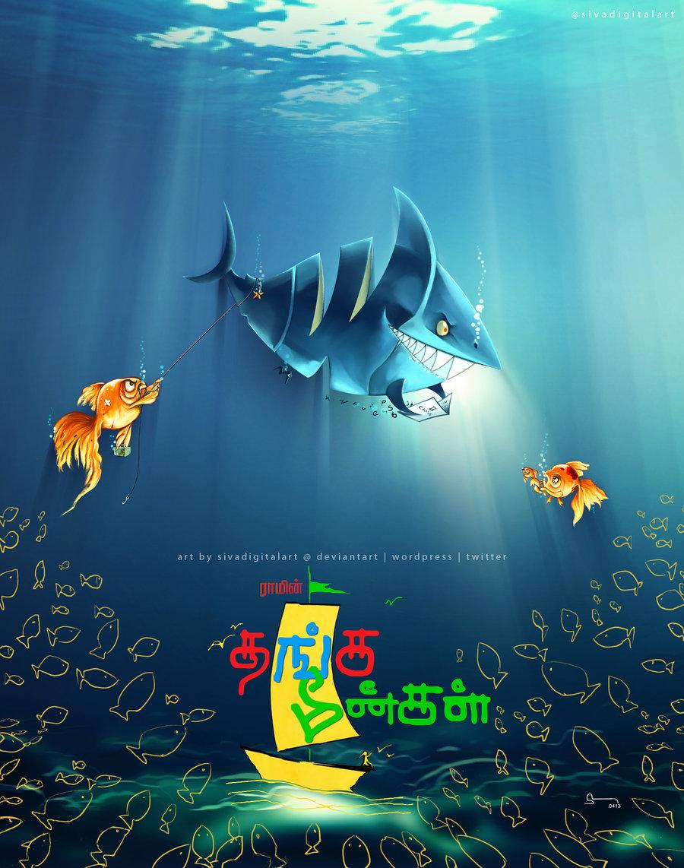 thanga_meenkal_2013___fanart_poster_by_sivadigitalart-d6kyyu5