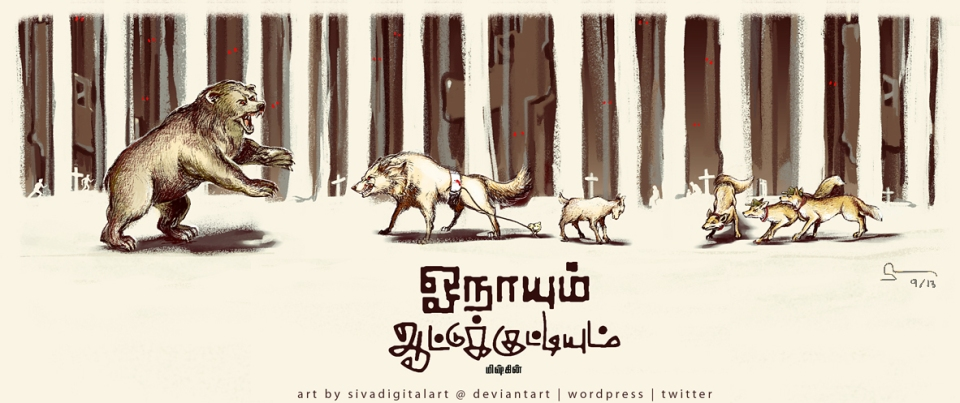 Onaaiyum Aatukutiyum-sivart-Cover photo-2 S2